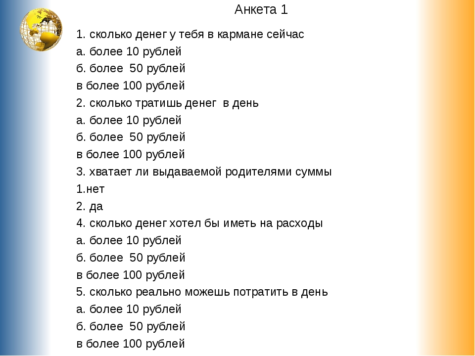Анкета 1 1. сколько денег у тебя в кармане сейчас а. более 10 рублей б. более...