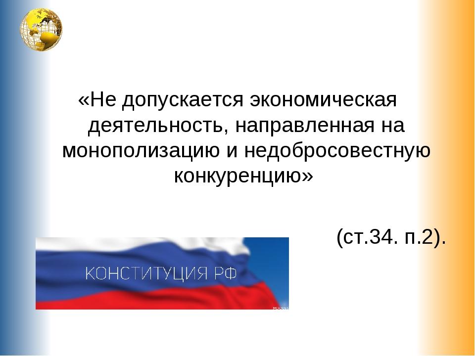 «Не допускается экономическая деятельность, направленная на монополизацию и н...