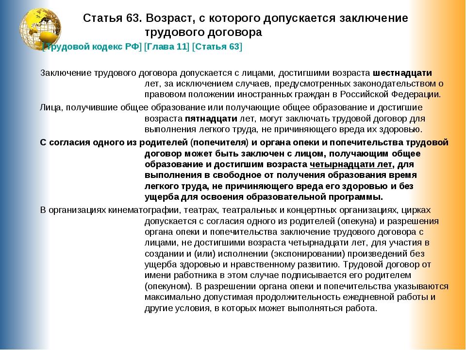 Статья 63. Возраст, с которого допускается заключение трудового договора [Тр...