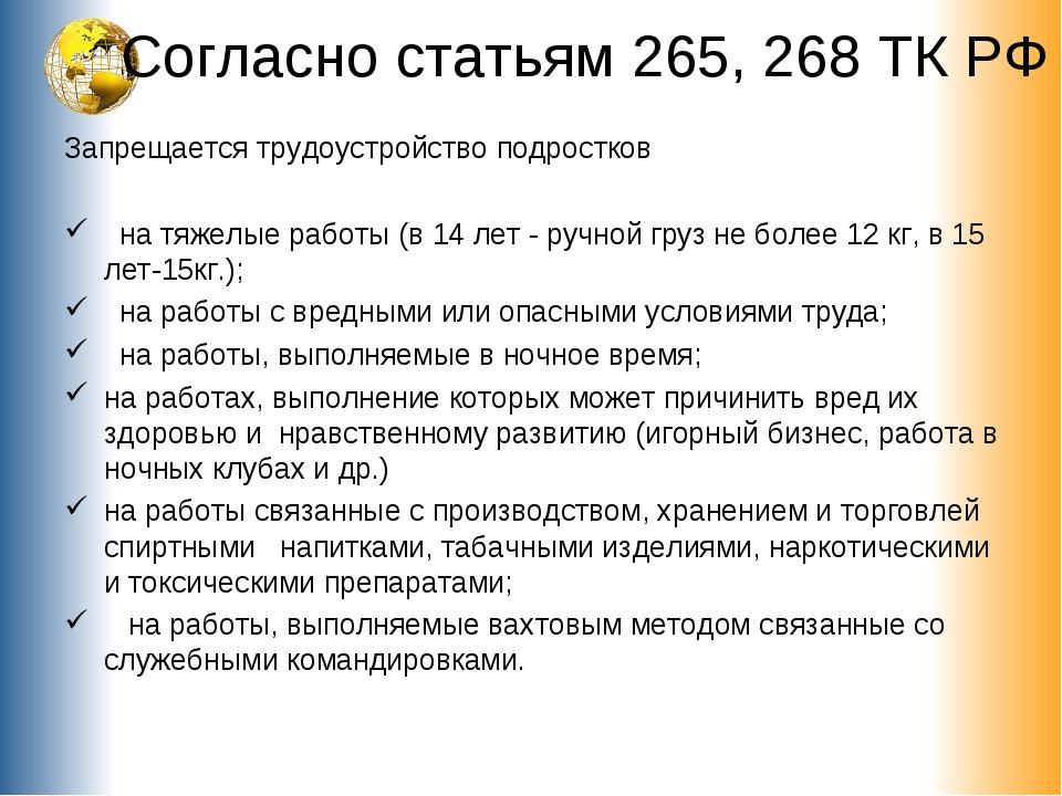 Согласно статьям 265, 268 ТК РФ Запрещается трудоустройство подростков на тяж...