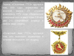 Значок «Отличник ГТО» вручался тем, кто сдал нормативы на золотой значок IV с