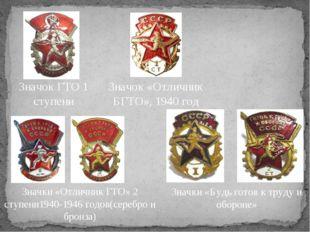 Значок ГТО 1 ступени Значок «Отличник БГТО», 1940 год Значки «Отличник ГТО» 2