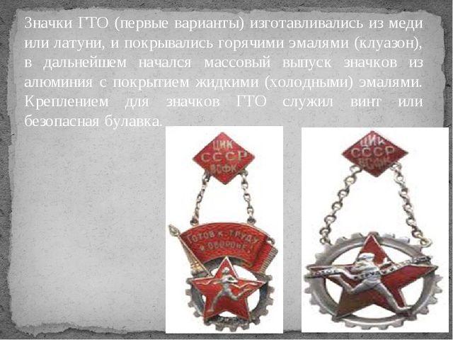Значки ГТО (первые варианты) изготавливались из меди или латуни, и покрывалис...