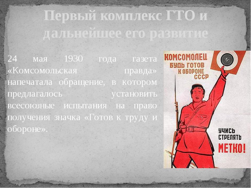 24 мая 1930 года газета «Комсомольская правда» напечатала обращение, в которо...