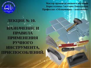 ЛЕКЦИЯ № 10. Мастер производственного обучения Коростеленко Светлана Николаев