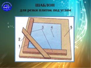 ШАБЛОН для резки плиток под углом