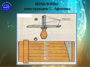 ШАБЛОНЫ конструкции С. Афонина