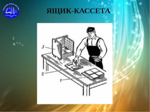 ЯЩИК-КАССЕТА