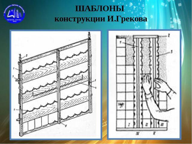 ШАБЛОНЫ конструкции И.Грекова