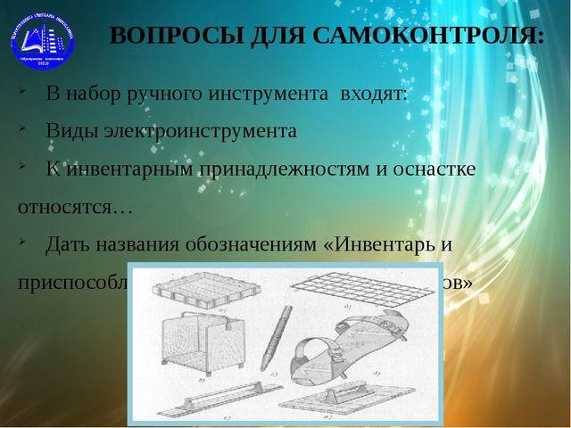 ВОПРОСЫ ДЛЯ САМОКОНТРОЛЯ: В набор ручного инструмента входят: Виды электроинс...
