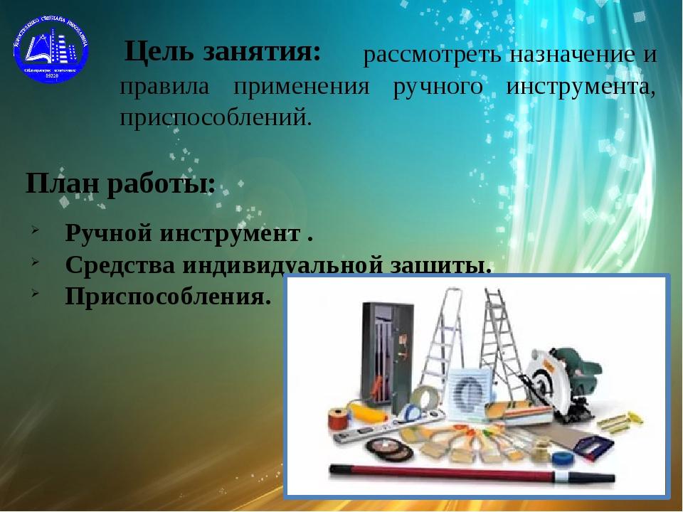 Цель занятия: План работы: рассмотреть назначение и правила применения ручног...
