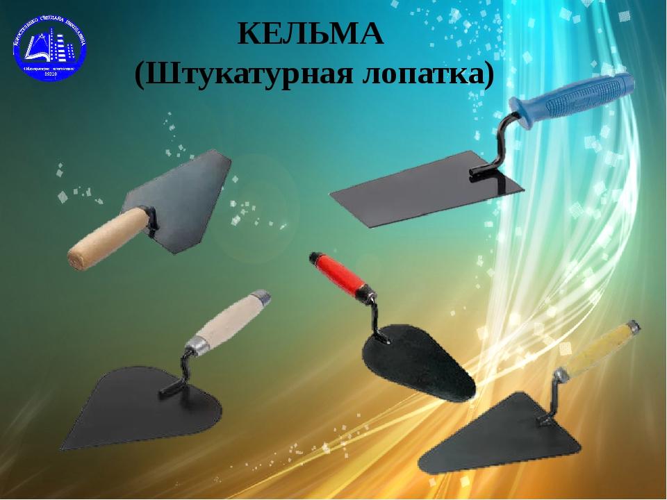 КЕЛЬМА (Штукатурная лопатка)