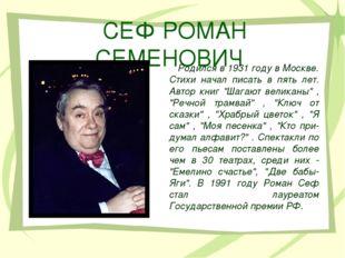 СЕФ РОМАН СЕМЕНОВИЧ Родился в 1931 году в Москве. Стихи начал писать в пять