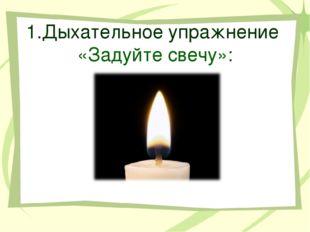 1.Дыхательное упражнение «Задуйте свечу»:
