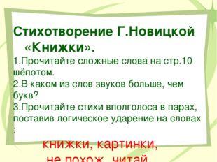 Стихотворение Г.Новицкой «Книжки». 1.Прочитайте сложные слова на стр.10 шёпот