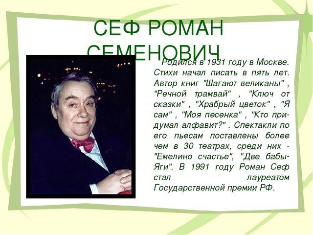 СЕФ РОМАН СЕМЕНОВИЧ Родился в 1931 году в Москве. Стихи начал писать в пять...