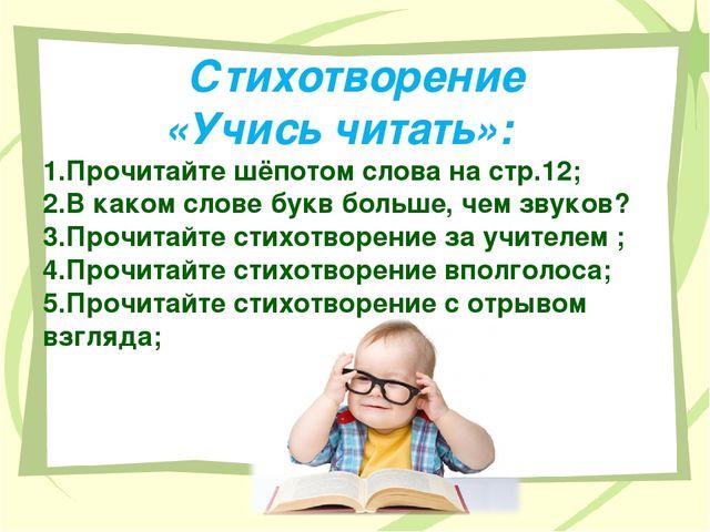 Стихотворение «Учись читать»: 1.Прочитайте шёпотом слова на стр.12; 2.В како...