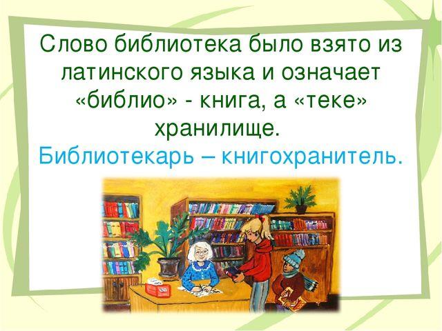 Слово библиотека было взято из латинского языка и означает «библио» - книга,...