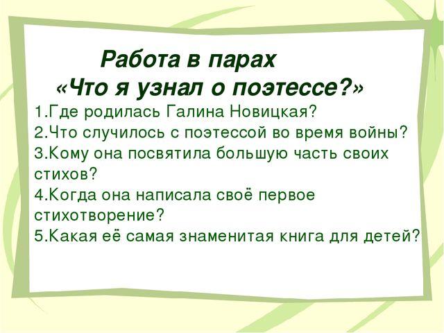 Работа в парах «Что я узнал о поэтессе?» 1.Где родилась Галина Новицкая? 2.Ч...