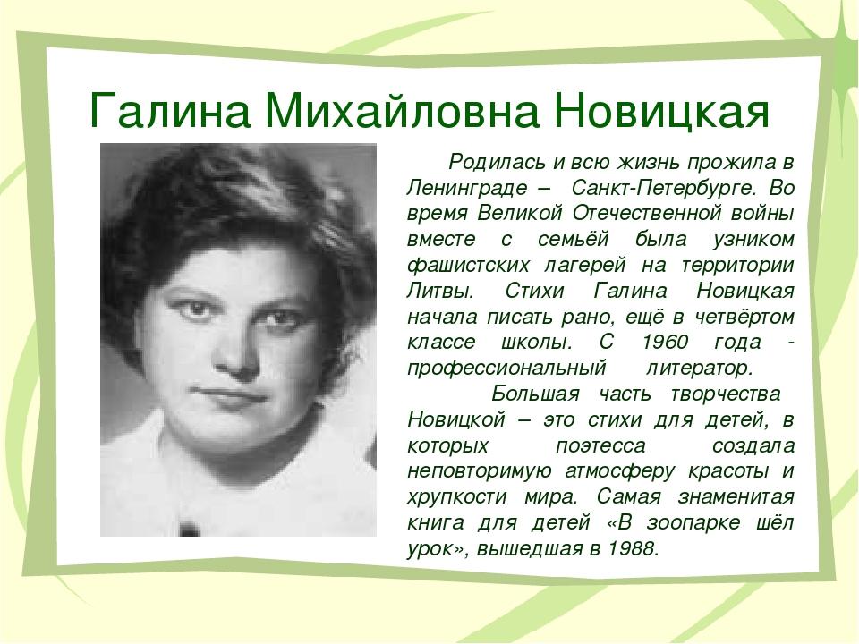 Галина Михайловна Новицкая Родилась и всю жизнь прожила в Ленинграде – Санкт-...