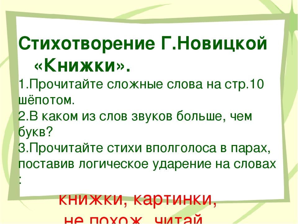 Стихотворение Г.Новицкой «Книжки». 1.Прочитайте сложные слова на стр.10 шёпот...