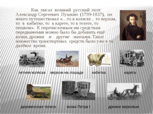 Как писал великий русский поэт Александр Сергеевич Пушкин (1799-1837)
