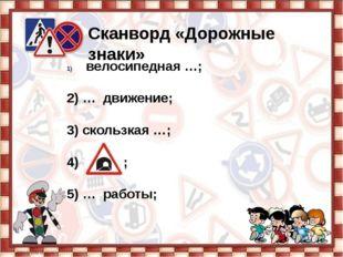 Сканворд «Дорожные знаки» велосипедная …; 2) … движение; 3) скользкая …; 4) ;