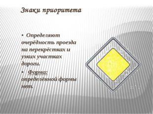 Знаки приоритета • Определяют очерёдность проезда на перекрёстках и узких уча