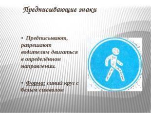Предписывающие знаки • Предписывают, разрешают водителям двигаться в определ