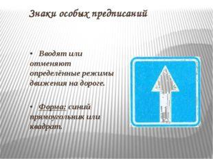 Знаки особых предписаний • Вводят или отменяют определённые режимы движения н