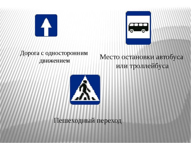 Дорога с односторонним движением Место остановки автобуса или троллейбуса Пеш...