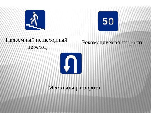 Надземный пешеходный переход Рекомендуемая скорость Место для разворота