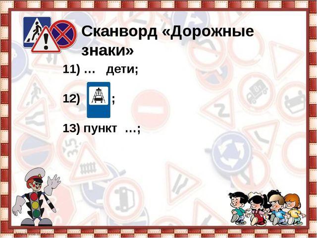 Сканворд «Дорожные знаки» 11) … дети; 12) ; 13) пункт …;