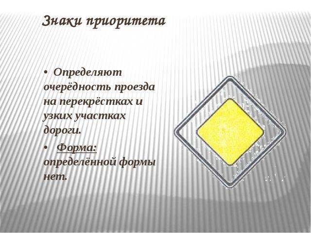 Знаки приоритета • Определяют очерёдность проезда на перекрёстках и узких уча...