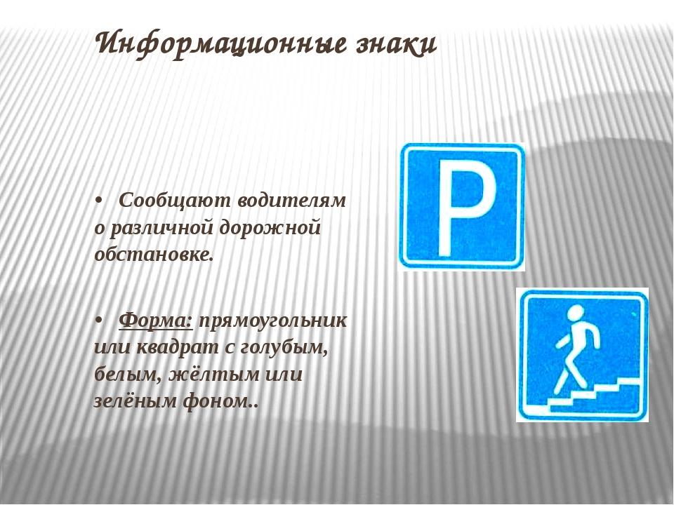 Информационные знаки • Сообщают водителям о различной дорожной обстановке. •...