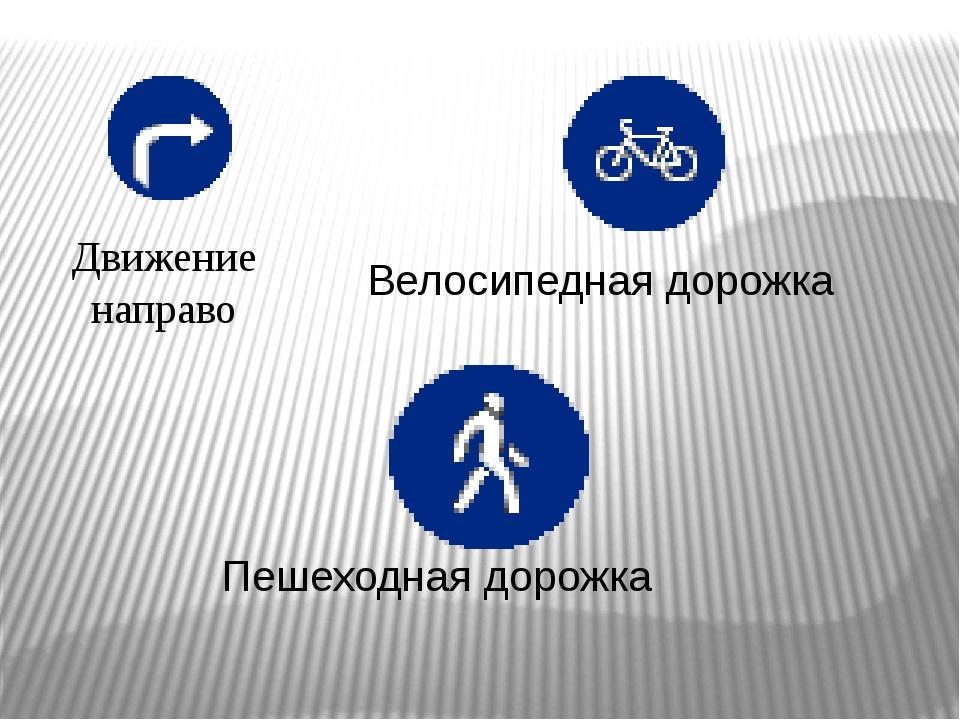 Движение направо Велосипедная дорожка Пешеходная дорожка