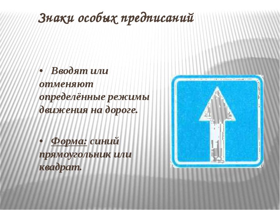 Знаки особых предписаний • Вводят или отменяют определённые режимы движения н...