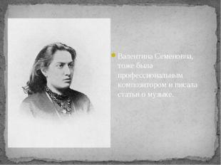 Валентина Семеновна, тоже была профессиональным композитором и писала статьи