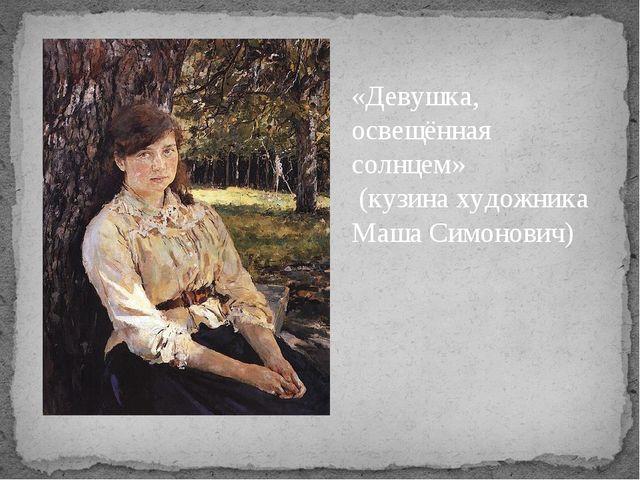 «Девушка, освещённая солнцем» (кузина художника Маша Симонович)