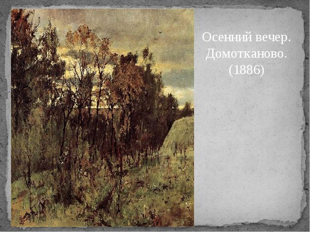 Осенний вечер. Домотканово. (1886)
