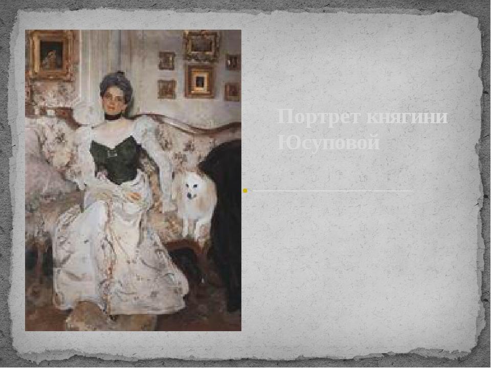 Портрет княгини Юсуповой