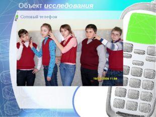 Объект исследования Сотовый телефон