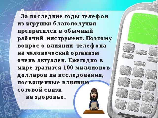 Актуальность. За последние годы телефон из игрушки благополучия превратился в...