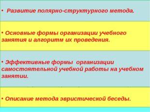 Цель: Способствовать развитию познавательной активности и интереса, обучащихс