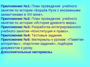 Приложение №1: План проведения учебного занятия по истории «Борьба Руси с ино