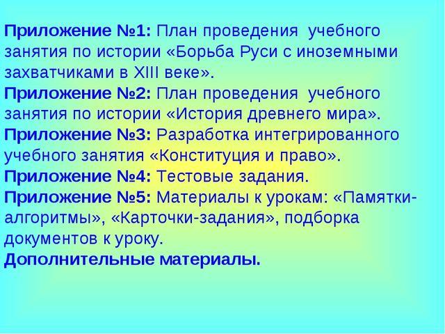 Приложение №1: План проведения учебного занятия по истории «Борьба Руси с ино...