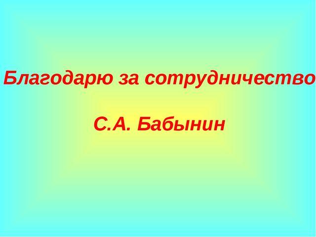 Благодарю за сотрудничество С.А. Бабынин