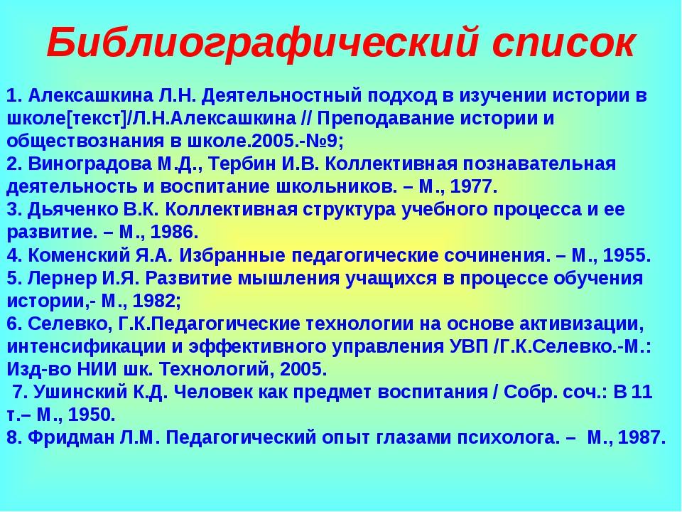 Библиографический список 1. Алексашкина Л.Н. Деятельностный подход в изучении...
