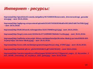 Интернет - ресурсы: Картинки[http://gmohistorii.rusedu.net/gallery/3571/6084