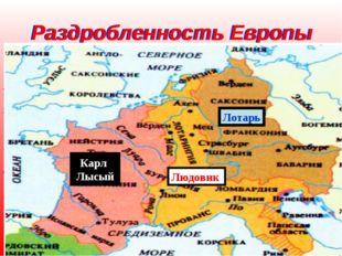 Раздробленность Европы При Карле Великом знать поддерживала короля, так как о